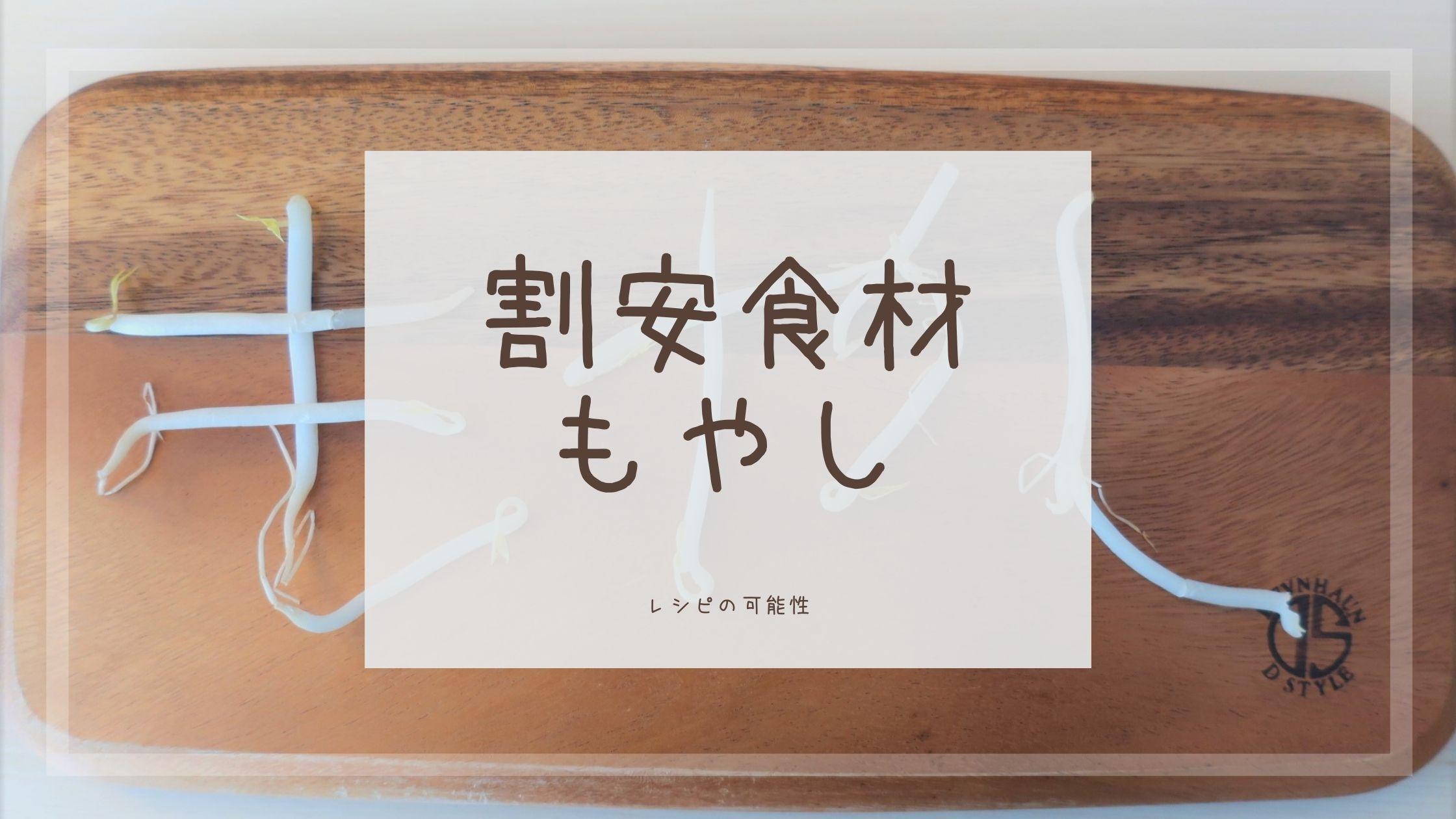 moyashi