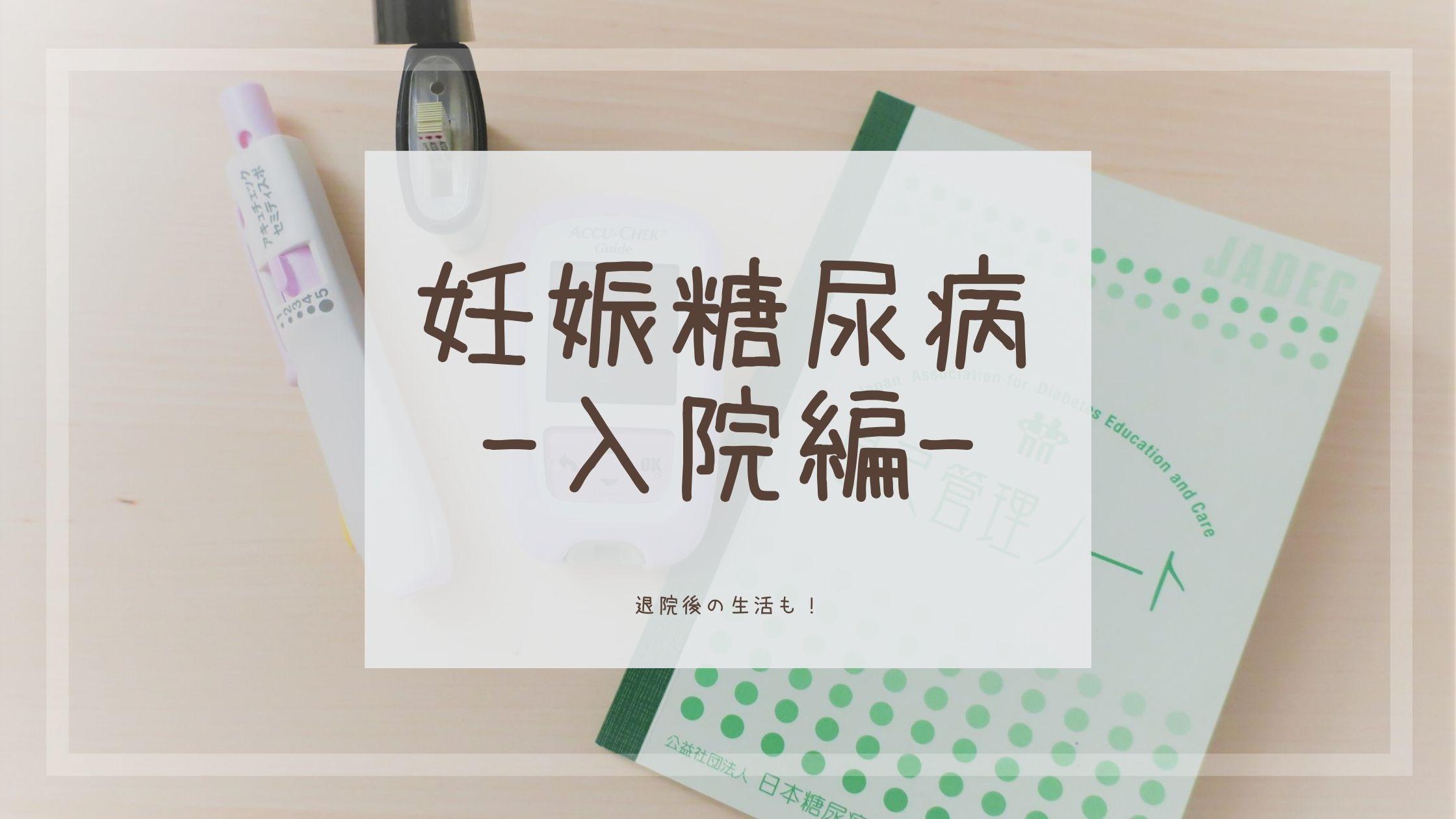 ninshintonyo