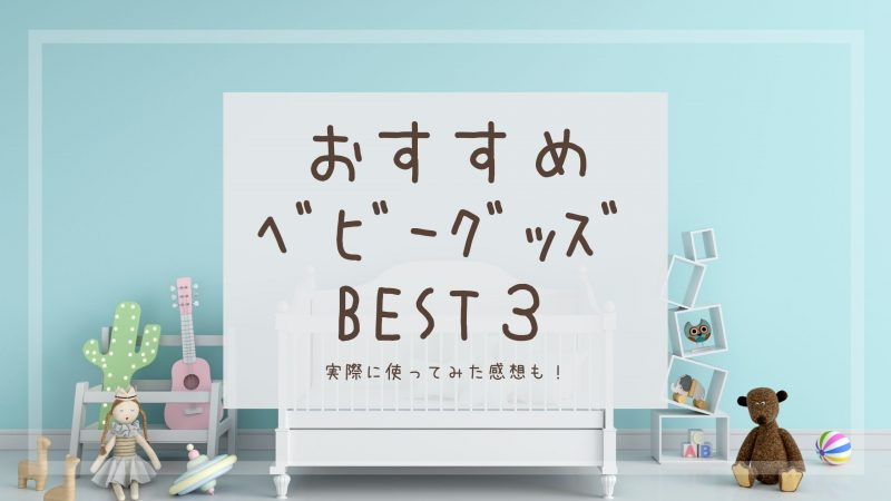 おすすめベビーグッズベスト3