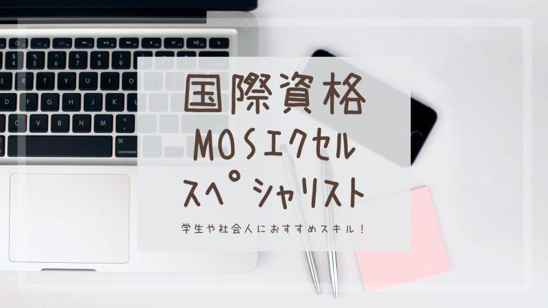おすすめ資格MOSエクセル