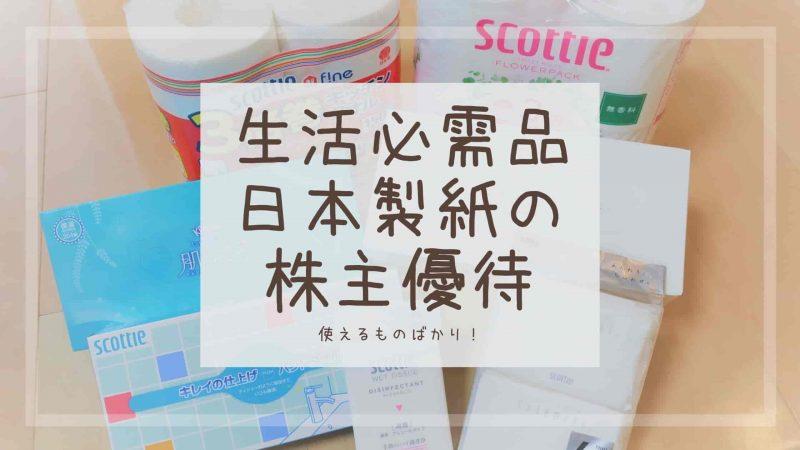 日本製紙の株主優待