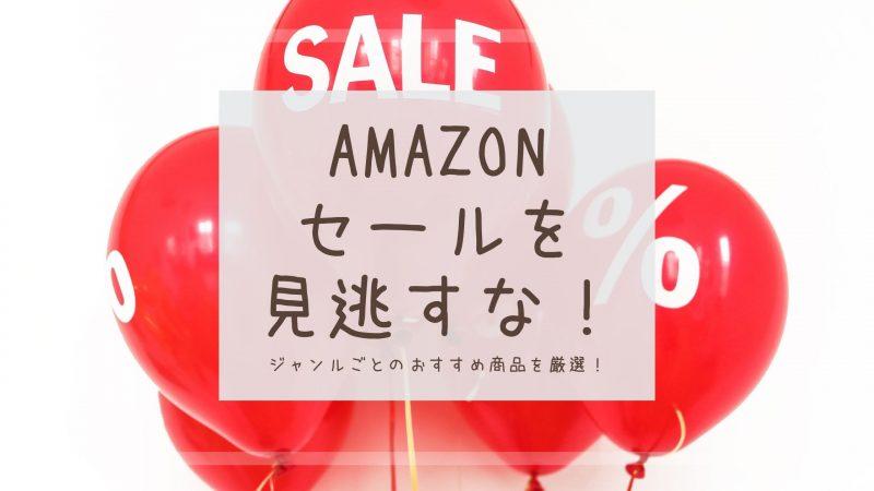 Amazonセールを見逃すな!