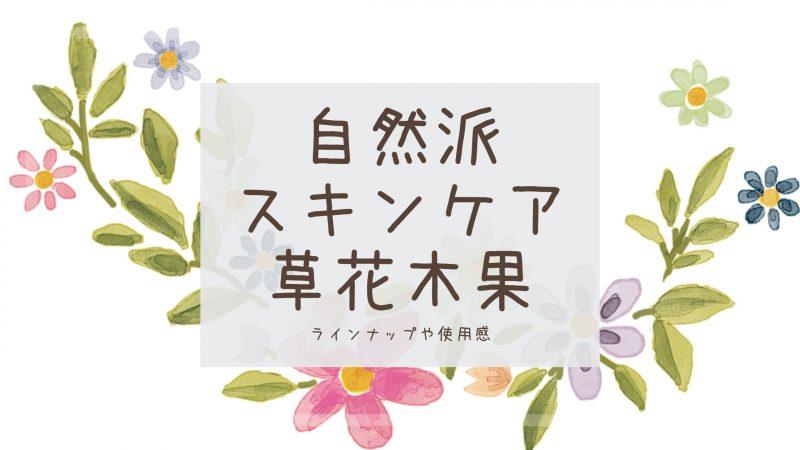 自然派スキンケア草花木果